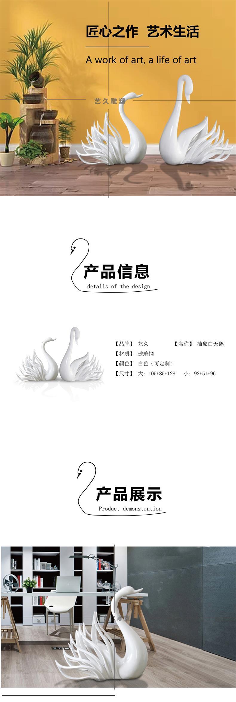 抽象白天鹅摆件-06.jpg